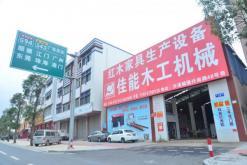 中山市佳能木工机械厂_才通国际人才网_job001.cn