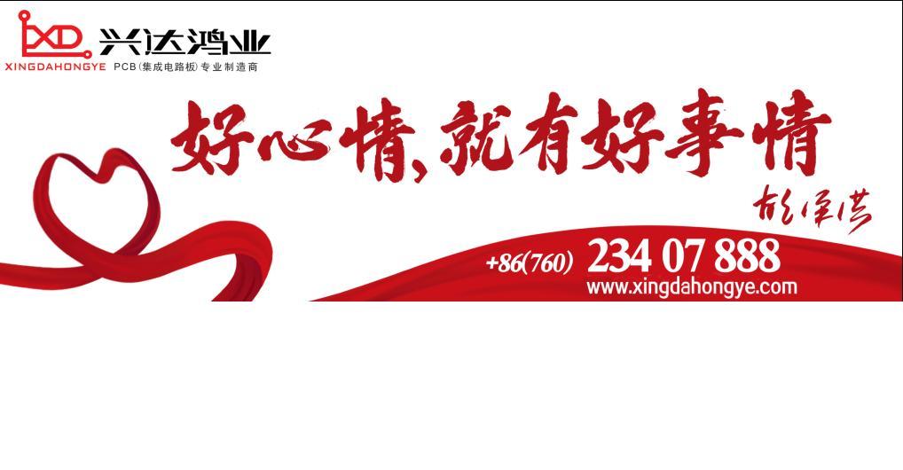 广东兴达鸿业电子有限公司_才通国际人才网_job001.cn