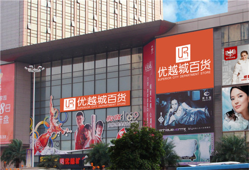 中山市优越城百货管理有限公司_才通国际人才网_job001.cn