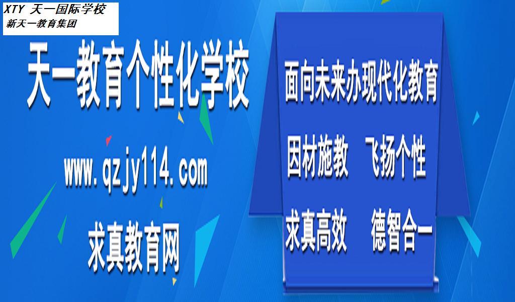 中山市天一教育_才通国际人才网_job001.cn