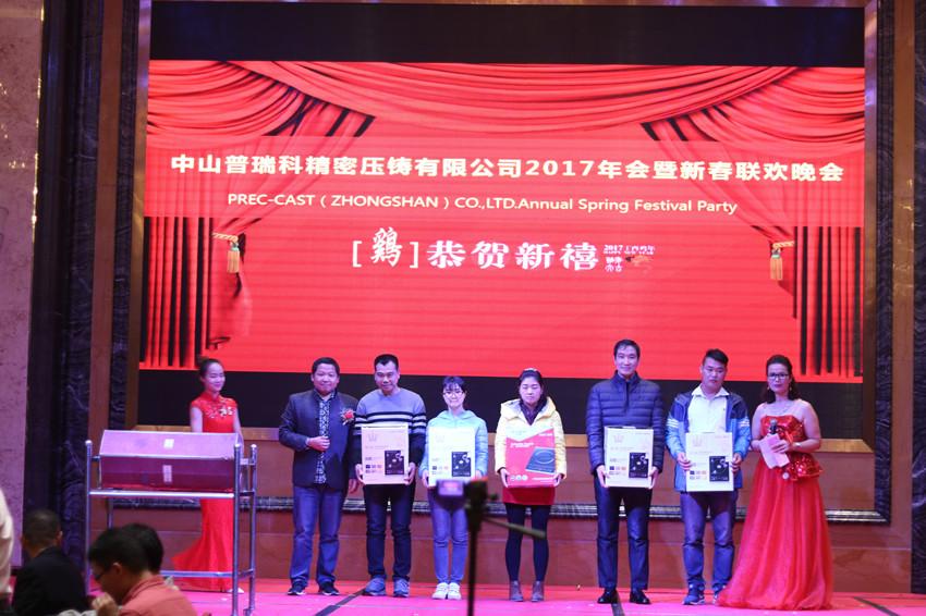 中山普瑞科精密压铸有限公司_才通国际人才网_job001.cn
