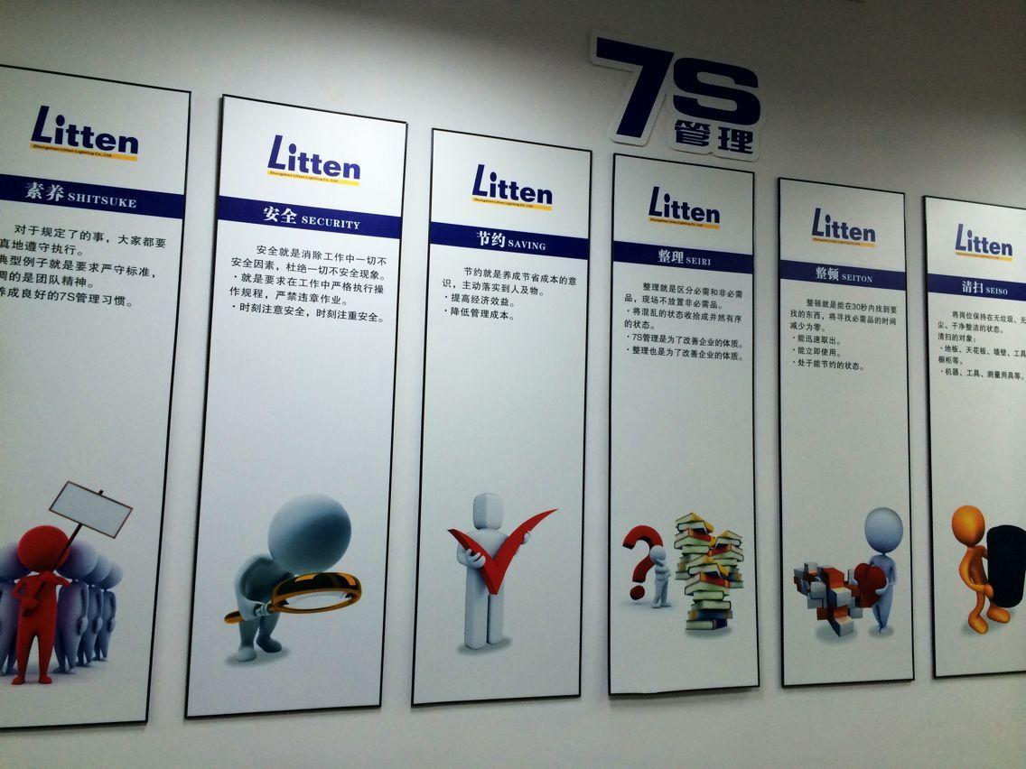 中山市立藤照明有限公司_才通国际人才网_job001.cn