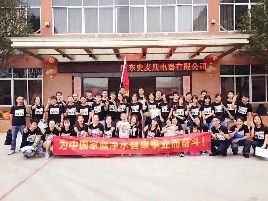 中山市史麦斯净水科技有限公司 _才通国际人才网_job001.cn