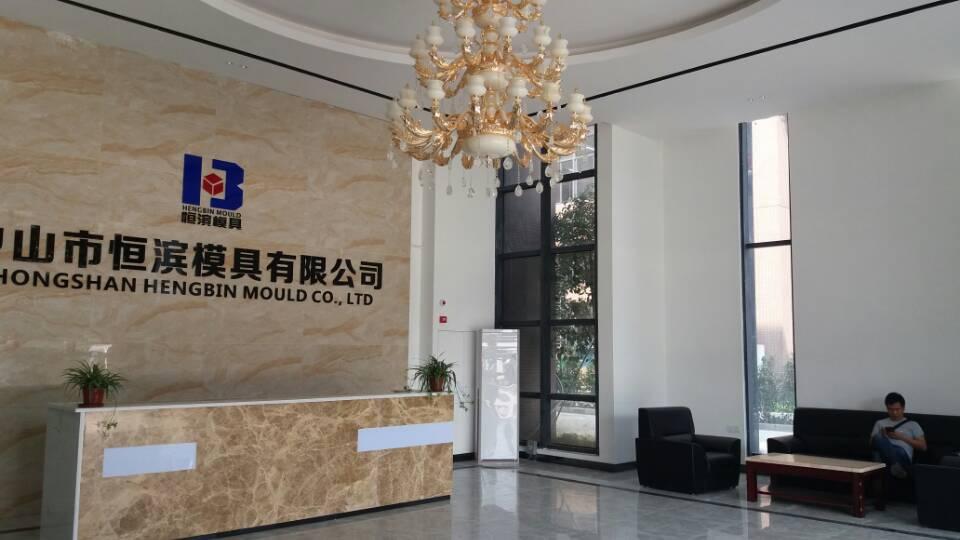 中山市恒滨实业有限公司_才通国际人才网_job001.cn