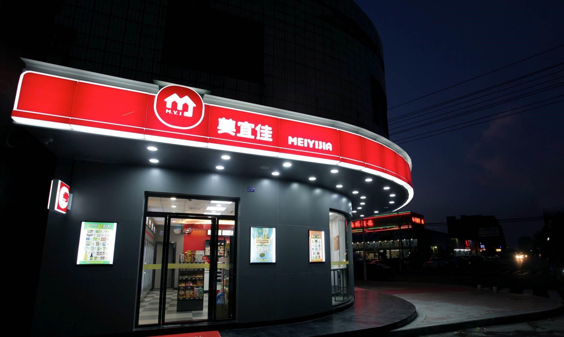 中山市美宜佳企業管理有限公司 _才通國際人才網_job001.cn