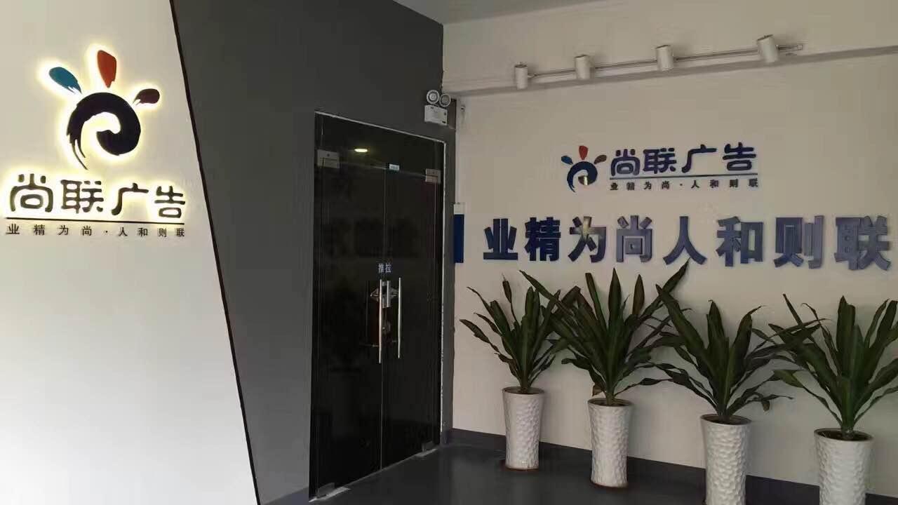 中山市尚联广告有限公司_才通国际人才网_job001.cn