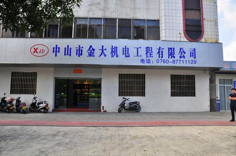 广东金大电力安装有限公司_才通国际人才网_job001.cn