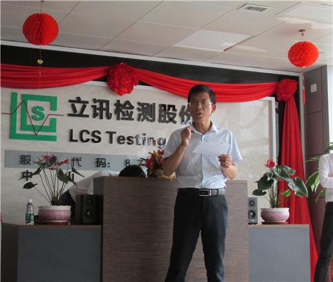 中山立讯检测有限公司  _才通国际人才网_job001.cn