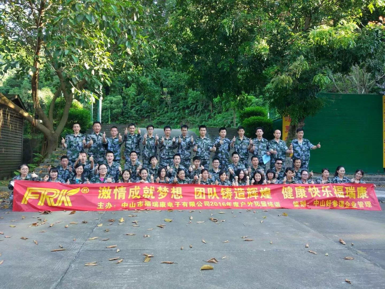中山市福瑞康电子有限公司 _才通国际人才网_job001.cn