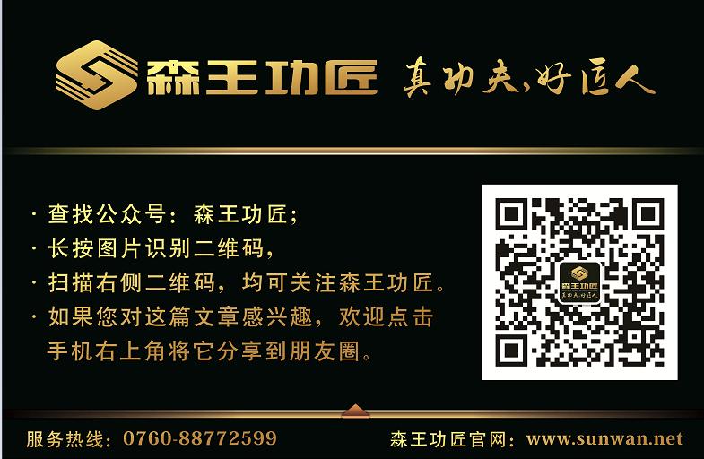 中山森王木制家居用品有限公司_才通国际人才网_job001.cn