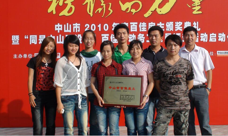 中山市凯腾电器有限公司_才通国际人才网_job001.cn