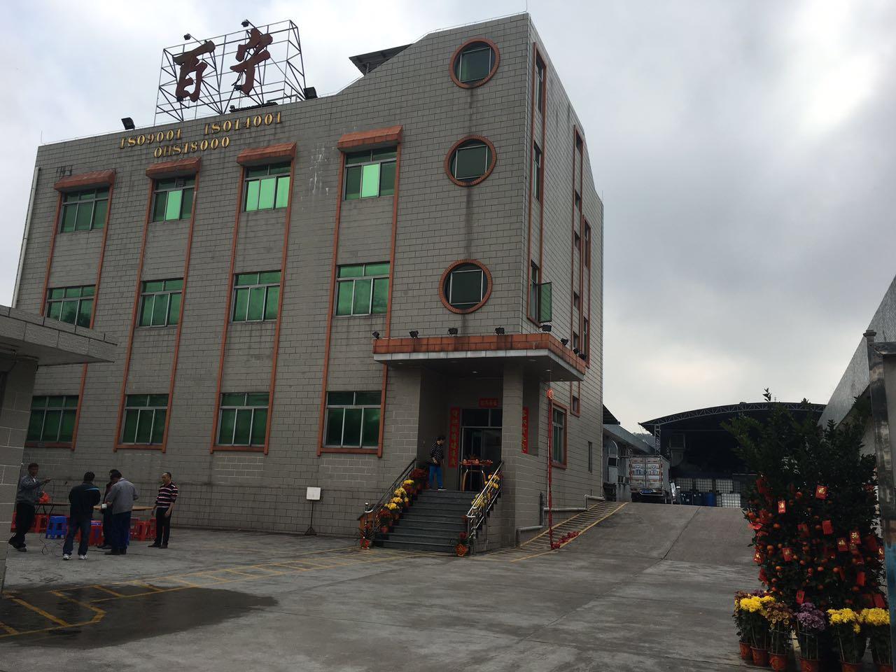 百宁纺织化工(中山)有限公司_才通国际人才网_job001.cn