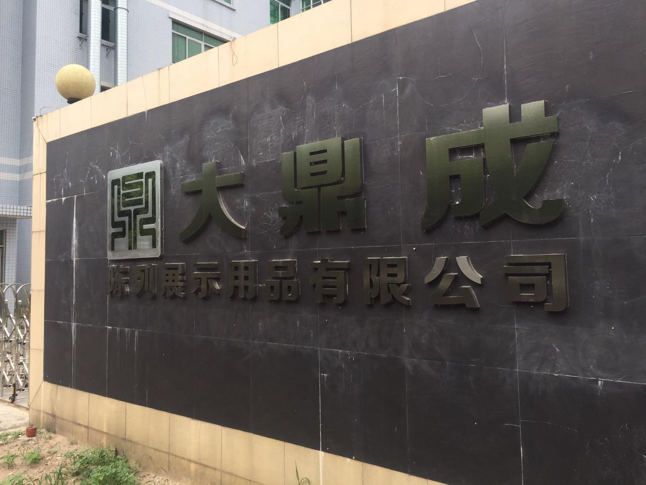中山市大鼎成陈列展示用品有限公司_才通国际人才网_job001.cn
