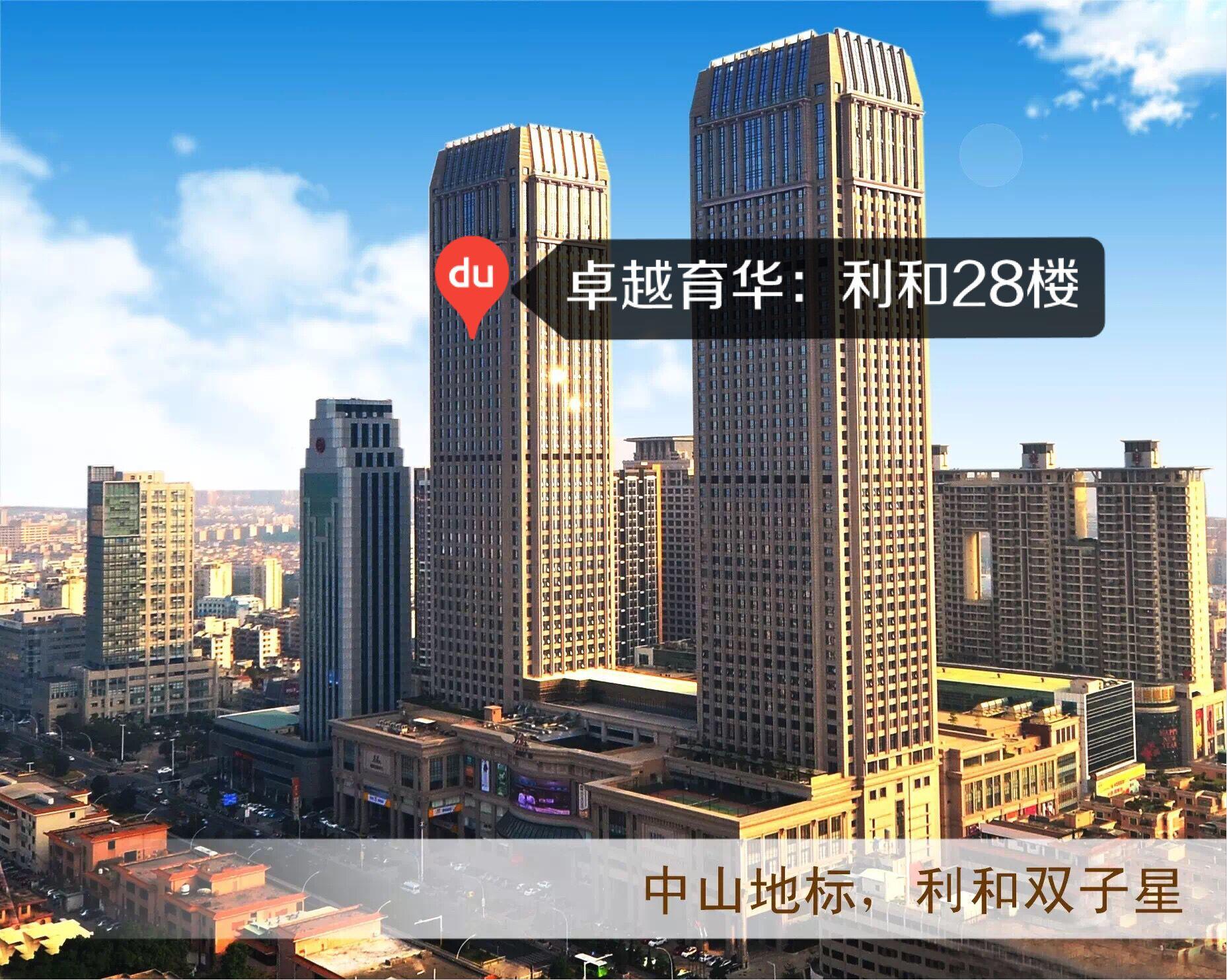 中山市卓越育华教育信息咨询有限公司_才通国际人才网_job001.cn