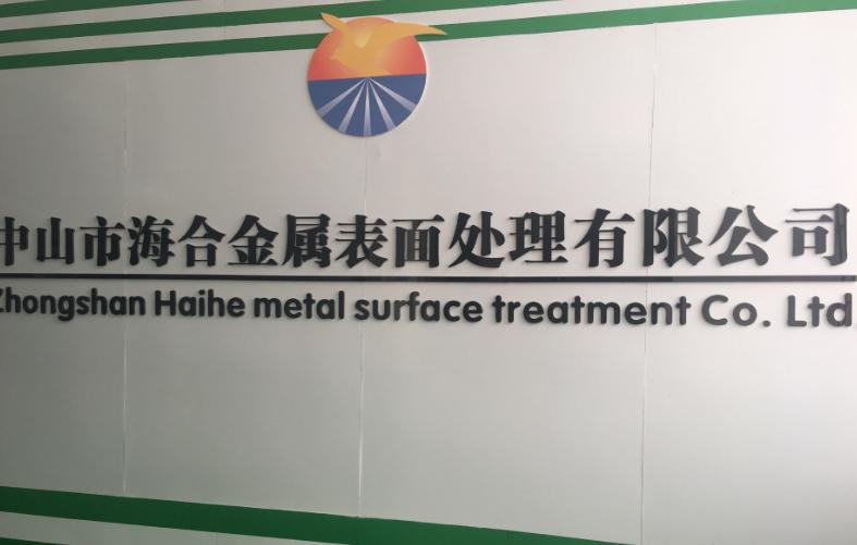 中山市海合金属表面处理有限公司_才通国际人才网_job001.cn