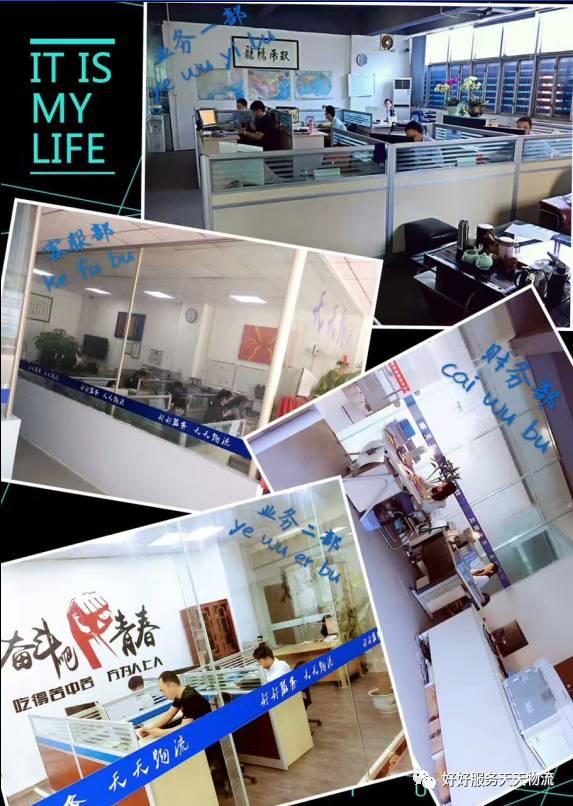 中山市天天快物流有限公司_才通国际人才网_job001.cn