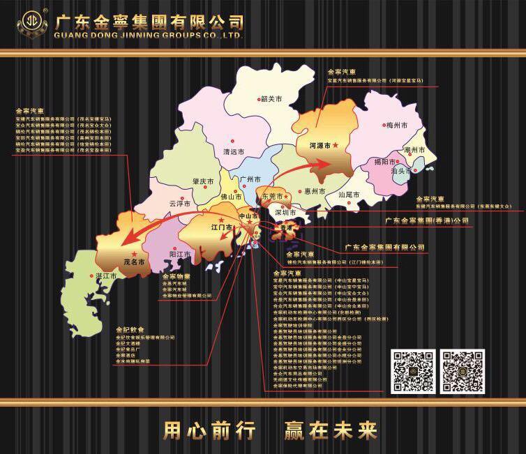 广东金宁集团有限公司 _才通国际人才网_job001.cn