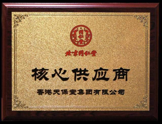 中山市参宫野山参文化博物馆_才通国际人才网_job001.cn