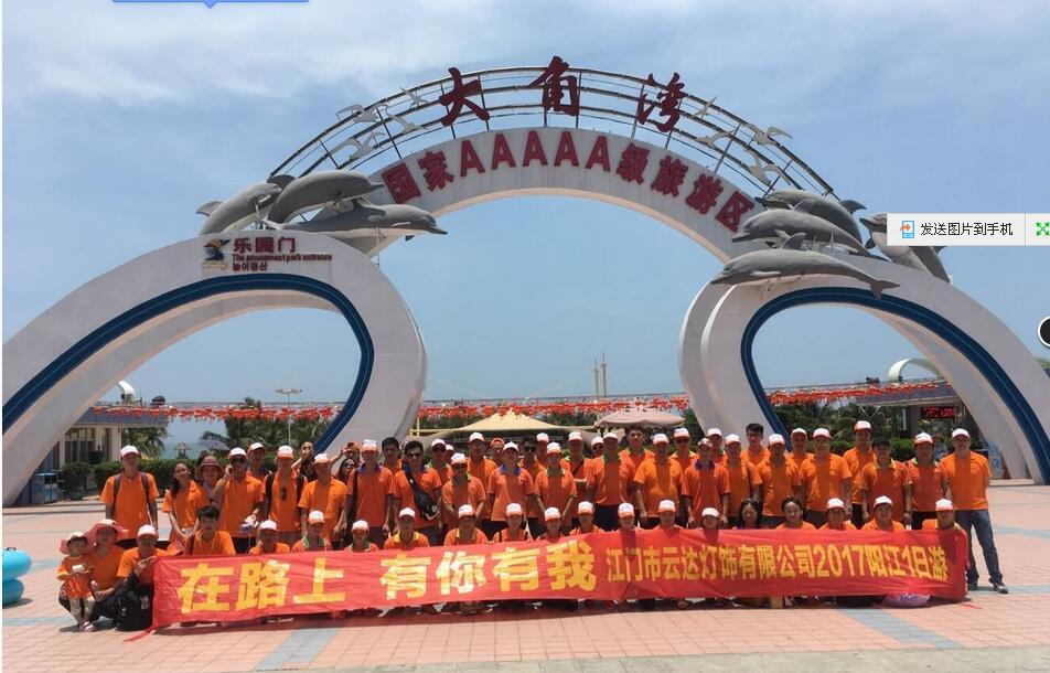 江門市云達燈飾有限公司 _才通國際人才網_job001.cn