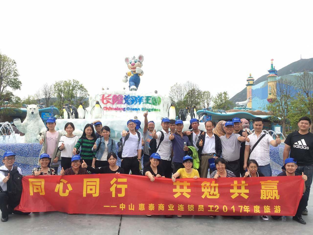 惠泰商业连锁_才通国际人才网_www.f8892.com