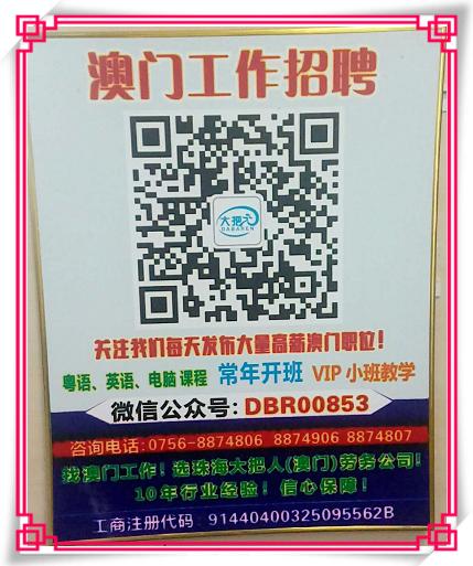 珠海大把人商务有限公司_才通国际人才网_job001.cn