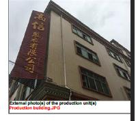 中山市高信制衣有限公司_才通国际人才网_job001.cn