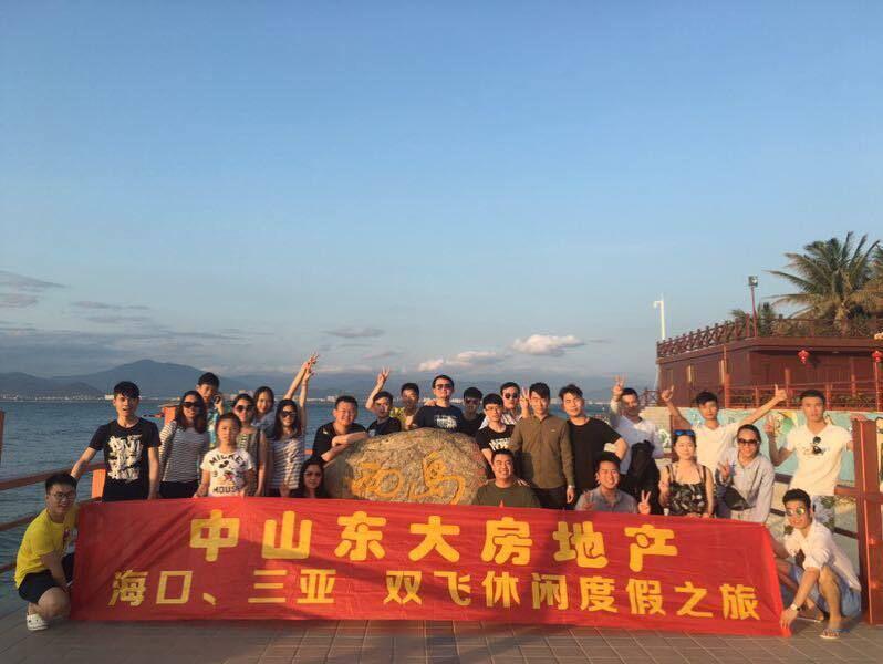 中山市东大房地产投资有限公司 _才通国际人才网_job001.cn