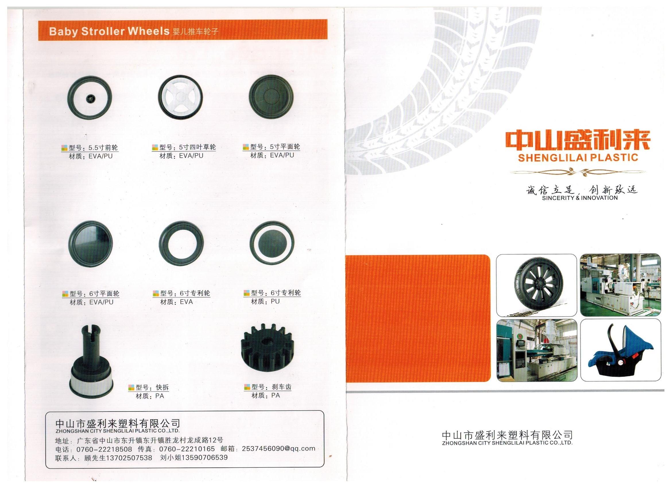 中山盛利来塑料有限公司_才通国际人才网_job001.cn