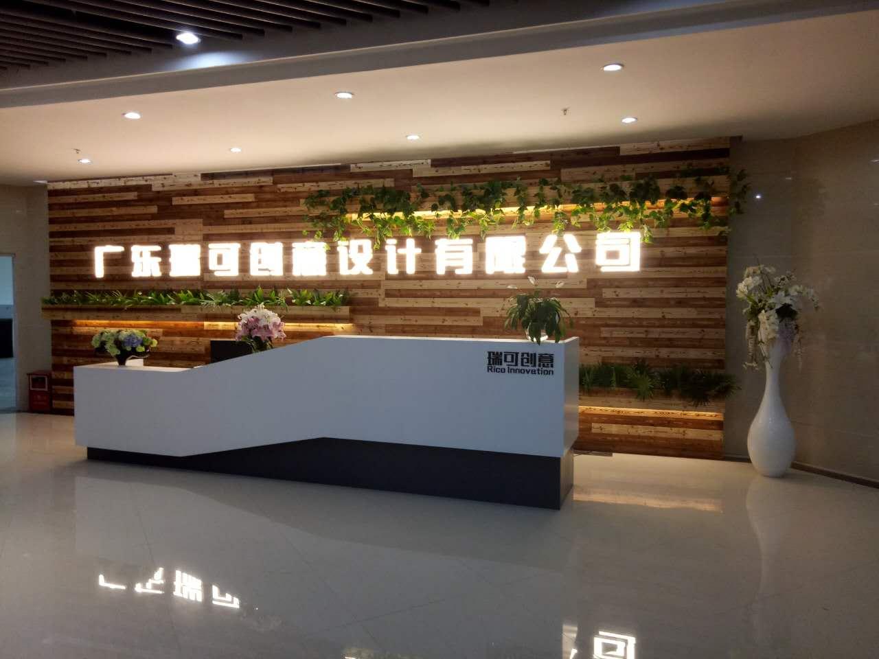 广东瑞可创意设计有限公司 _才通国际人才网_job001.cn
