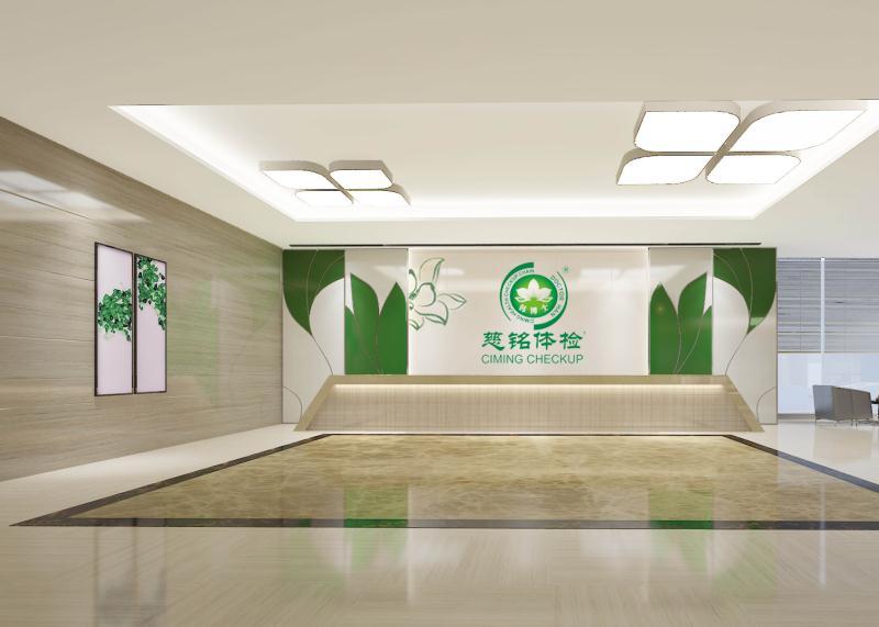 中山市慈铭健康管理有限公司_才通国际人才网_job001.cn