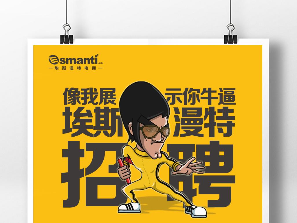 中山市埃斯漫特智能科技有限公司_才通国际人才网_job001.cn