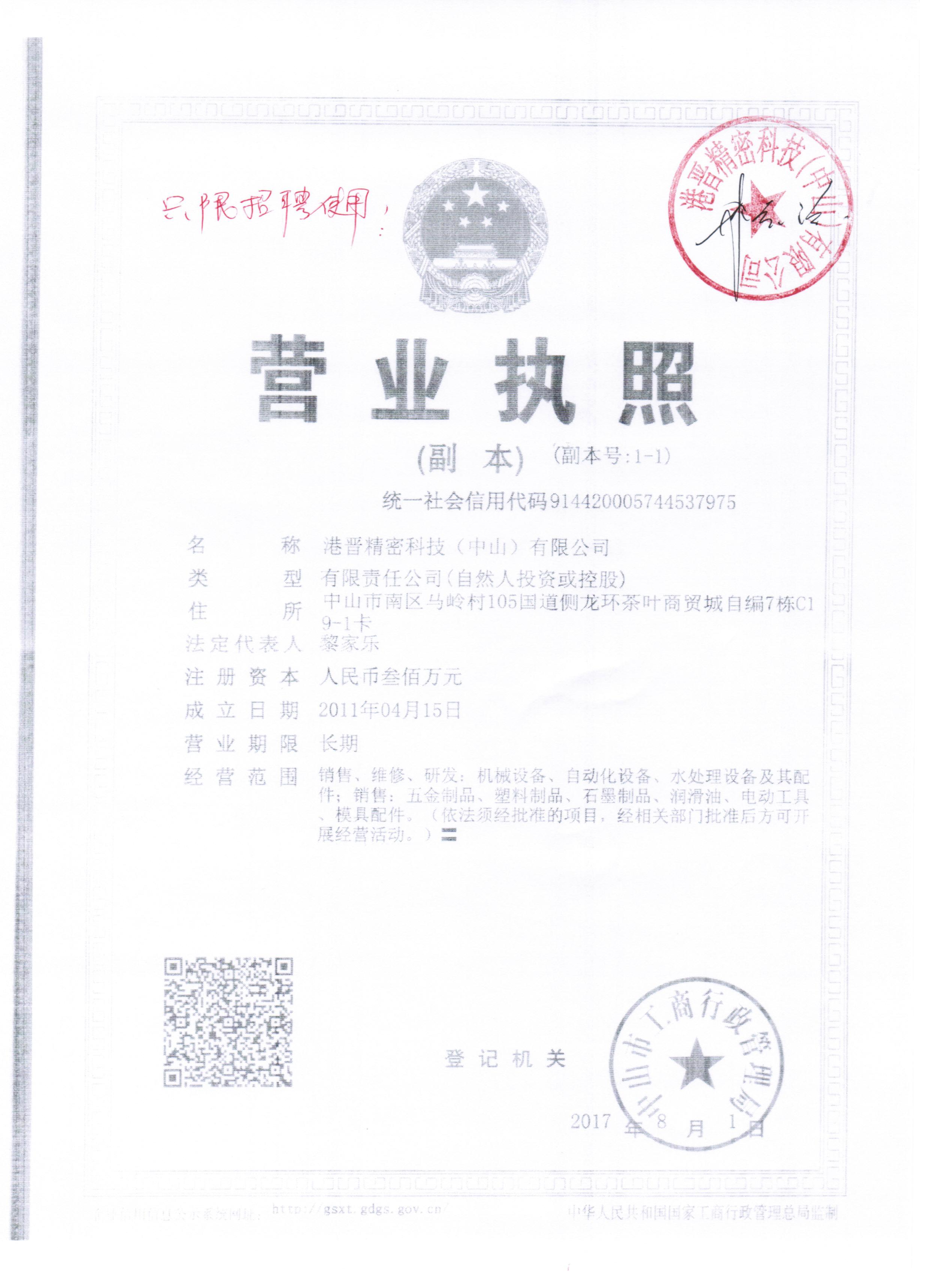 港晋精密科技(中山)有限公司 _才通国际人才网_job001.cn