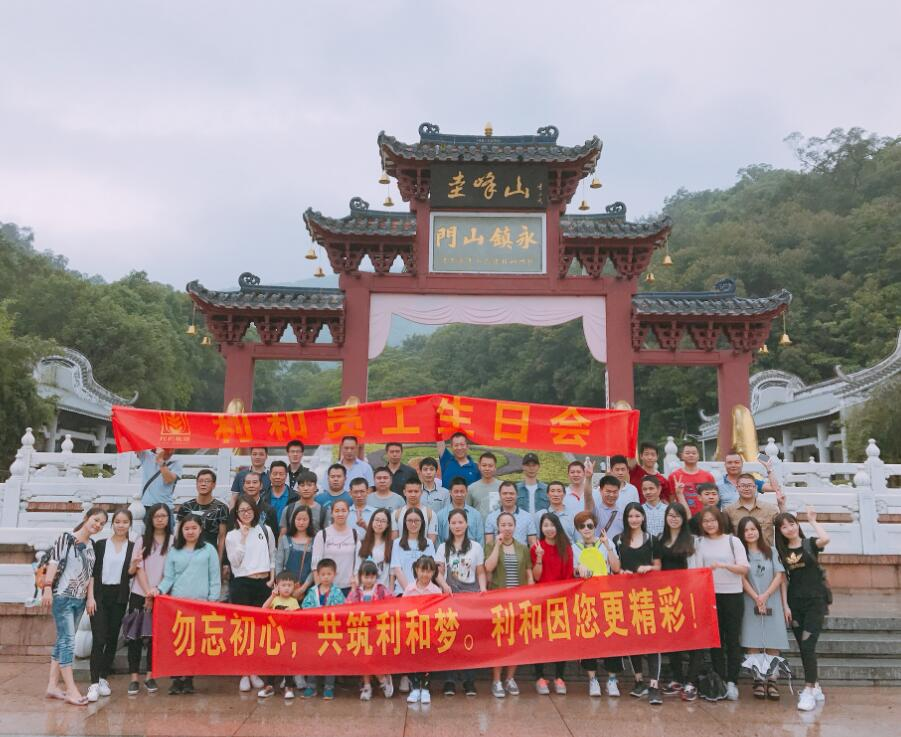 中山市利和實業集團有限公司_才通國際人才網_job001.cn