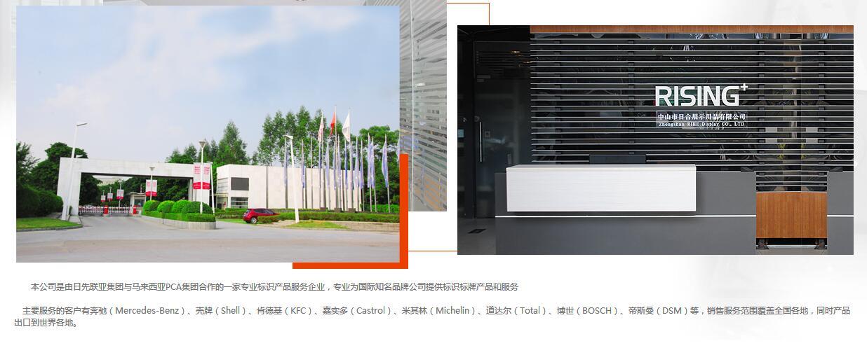 中山市日合展示用品有限公司_才通国际人才网_job001.cn