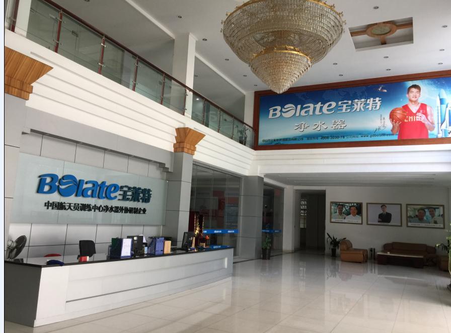 中山市宝莱特环保科技有限公司_才通国际人才网_job001.cn