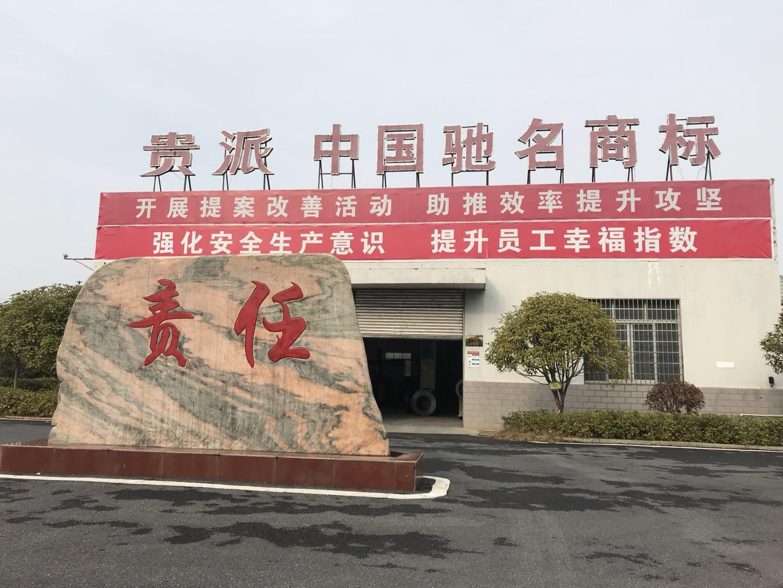 广东贵派照明科技有限公司_才通国际人才网_job001.cn