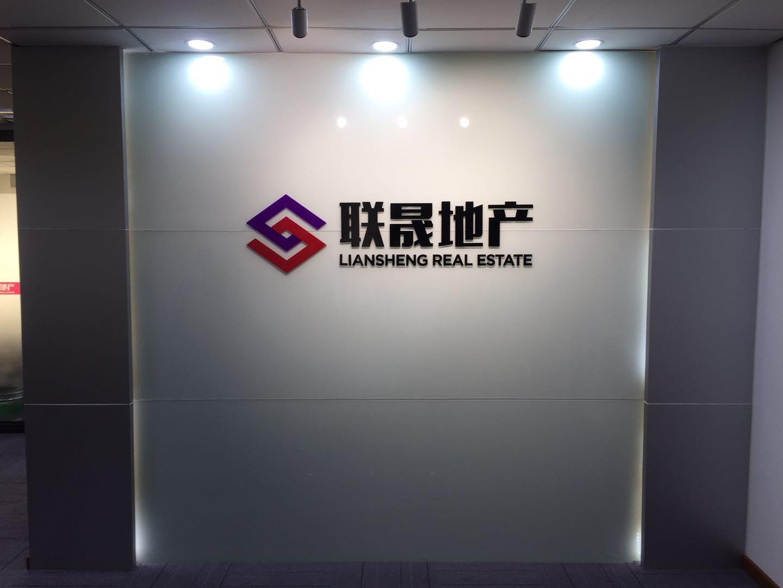 中山市联晟房地产代理有限公司_才通国际人才网_job001.cn