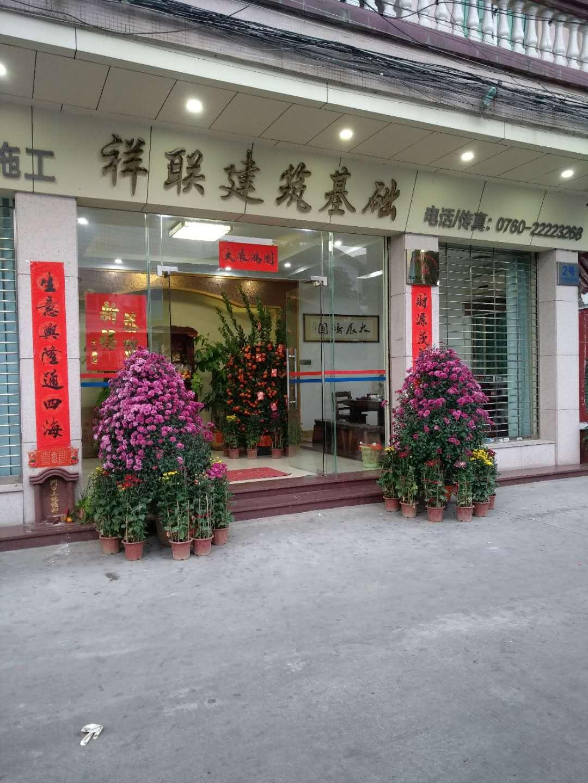 中山市祥联建筑基础工程有限公司_才通国际人才网_job001.cn
