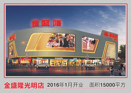 中山市金盛隆商业连锁有限公司_才通国际人才网_job001.cn