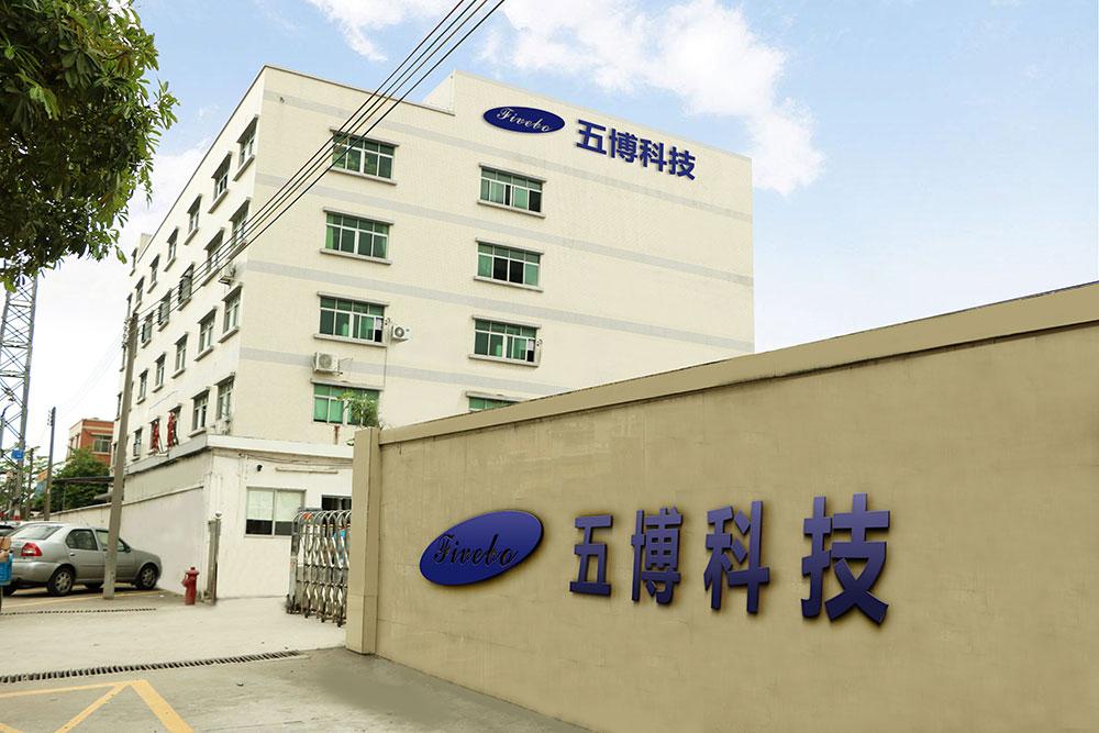 中山市五博电子科技有限公司_才通国际人才网_job001.cn