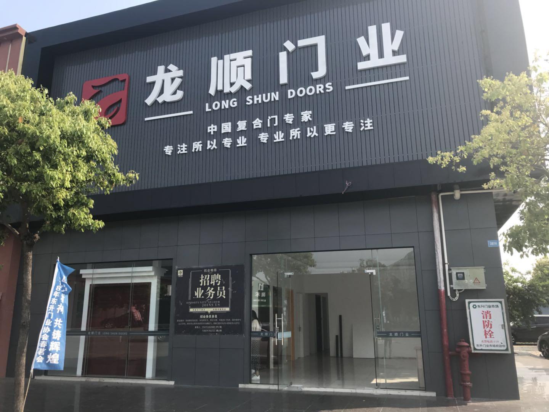 中山市元和門業有限公司 _才通國際人才網_job001.cn