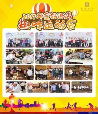 中山金钻酒店有限公司_才通国际人才网_job001.cn