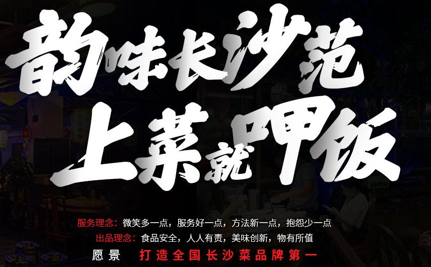 中山市上菜呷飯餐飲管理有限公司_才通國際人才網_www.kwujz.com