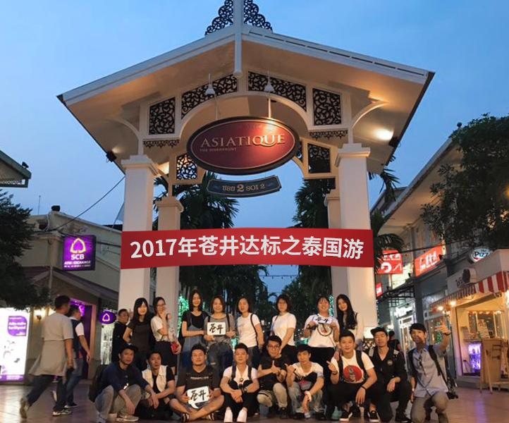 中山市架势餐饮管理有限公司_才通国际人才网_job001.cn