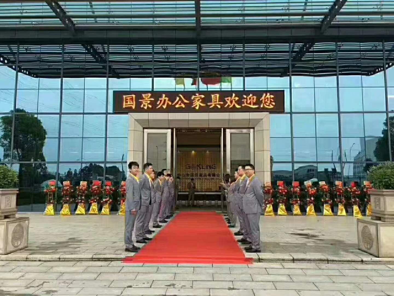 中山市国景家具有限公司_才通国际人才网_job001.cn
