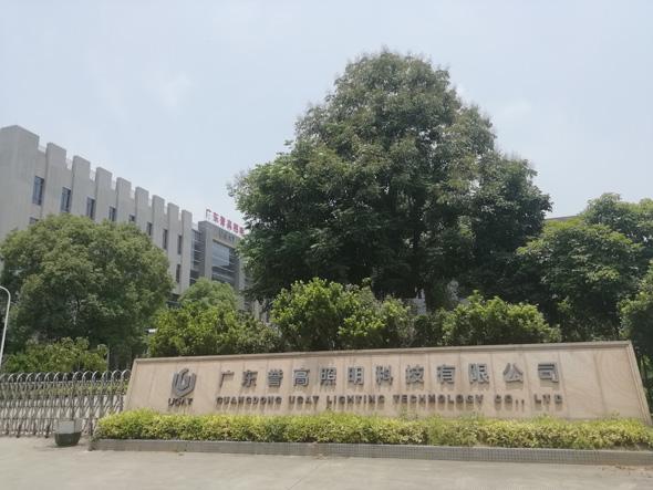 广东誉高照明科技有限公司_才通国际人才网_job001.cn