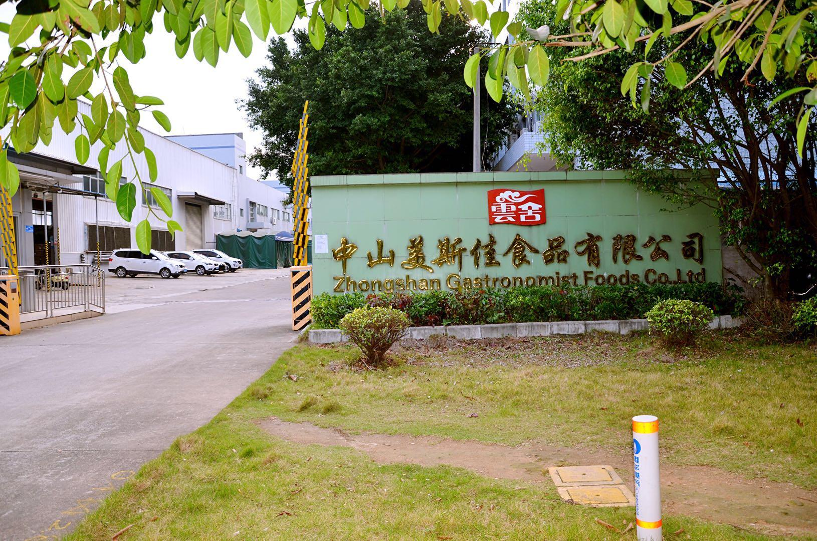 中山美斯佳食品有限公司_才通国际人才网_www.nnf3.com