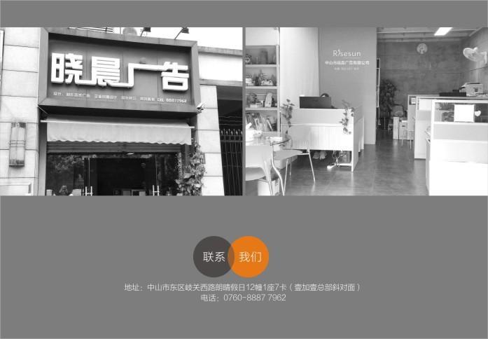 中山市晓晨广告有限公司_才通国际人才网_job001.cn