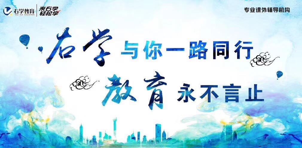 中山市右学教育科技咨询服务有限公司_才通国际人才网_job001.cn