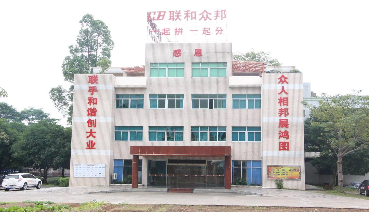 中山市联和众邦物流设备有限公司_才通国际人才网_job001.cn